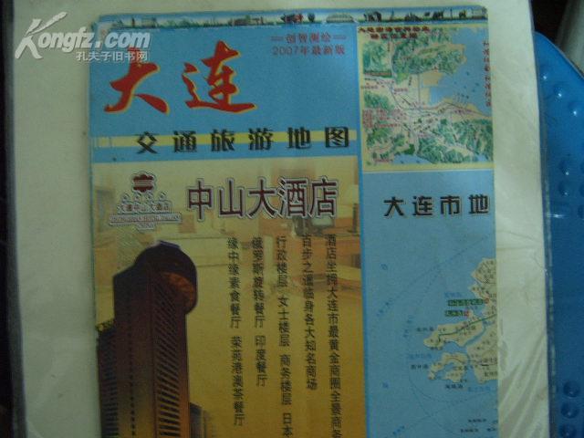大连交通旅游地图2007年最新版