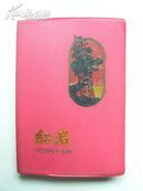 老日记本:《红岩》塑皮精装 50开本手绘插图(已使用过)
