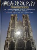 西方建筑名作[古代-19世纪](大16开精装铜板全彩印本 2000年1版1印 仅印3000册)