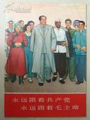 永远跟着共产党永远跟着毛主席