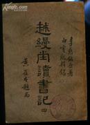 民国版: 《越缦堂读书记》第四册