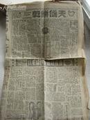 1950年旧报·大报(内有任弼时逝世消息、七十二家房客连载、毛边书介绍等)