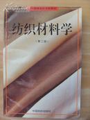 纺织材料学(第二版)
