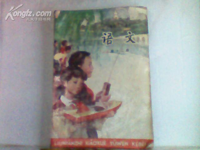 六年制小学课本(试用本)语文【第十二册】