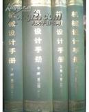 机械设计手册   第二版 4册全:上册第1分册+上册第2分册+中册+下册   合售4本