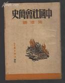 中国社会简史