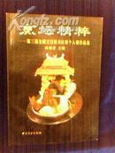 烹坛精粹:第三届全国烹饪技术比赛个人塞作品集