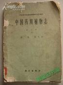 《中国药用植物志》第七册