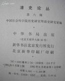 中华书局出版的【【清史论丛】】第六辑 85年 印量少