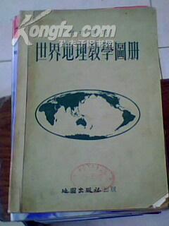 【初中适用】世界地理教学图册