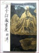 朵云轩藏画选(8开精装 1990年1版1印)