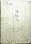 中国古典小说选刊-钟馗传-斩鬼传.平鬼传[P19485]