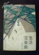 生活变奏曲(80年代工业题材红色长篇)『1984-07一版一印馆藏9品:内页自然旧近95品』