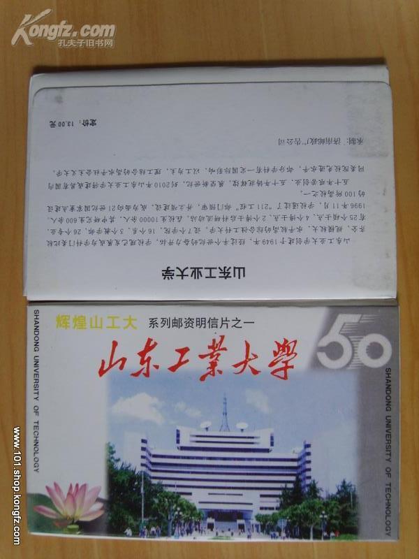 辉煌山工大系列邮资明信片