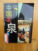 中国旅游风光丛书——中国名泉