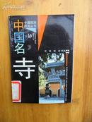 中国旅游风光丛书——中国名寺