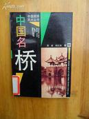 中国旅游风光丛书——中国名桥
