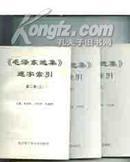 毛泽东选集逐字索引----第二卷上中下册
