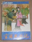 官场现形记连环画故事(90年1版1印)