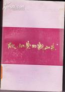 可爱的山东丛书:欣欣向荣的新山东