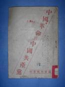 中国革命与中国共产党(中华民国三十五年二月初版10000册)馆藏,品见描述,免邮挂