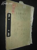 木管乐器研究   印刷清样   51年 见描述