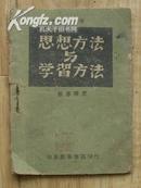 【山东解放区文献】《新华小文库·思想方法与学习方法》1947年11月仅印3000册(最早版本也是孤本)