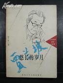 著名古人类学家贾兰坡签名本《悠长的岁月》