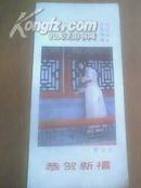 1989年卡片: 贾宝玉
