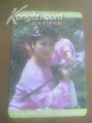 1986年卡片:  宗巧珍(主演南拳王)