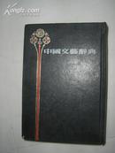 中国文艺辞典(精装本 影印民国版) 书脊有破损