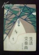 生活变奏曲(80年代工业题材红色长篇)『1984-07一版一印馆藏自然旧92品』