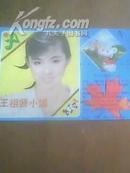 卡片: 王祖贤小姐