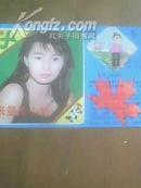 卡片: 张曼玉小姐