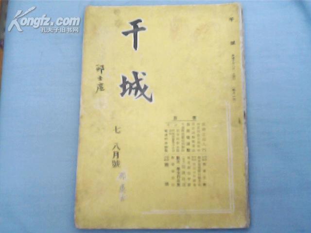 """稀见满洲国""""非卖品""""军事杂志《干城》,康德十年七、八月号,中文版,极罕见!"""
