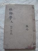 """精笔手抄《植物学》(署名""""北洋师范 颖之"""",书法大家风范,应为名家手迹"""
