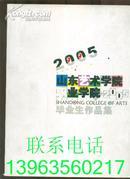 山东省艺术学院职业学院2005年毕业生作品集【彩色铜版纸】