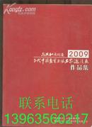 与共和国同庆 2009 当代中国画实力派名家邀请展作品集【彩色铜版纸】