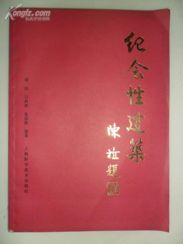 纪念性建筑(16开 仅印8600册)