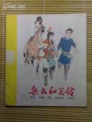 《岳云和关铃》40开全彩连环画82年一版一印
