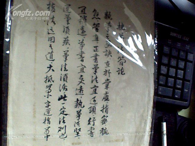 民国著名教育家杨世海手书
