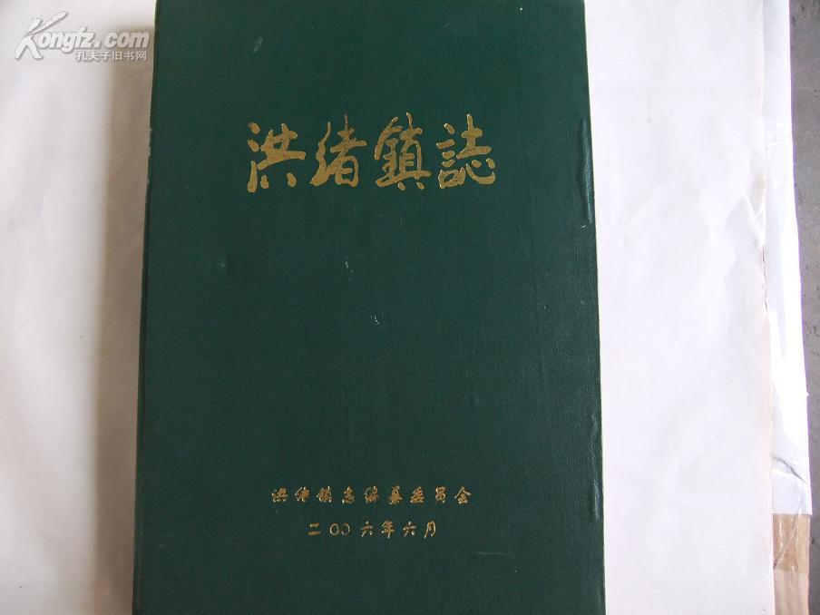 滕州洪绪镇志