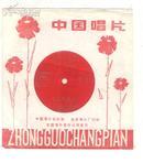 小薄膜唱片:刘小丽女中音独唱(80年出版)
