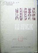 南国戏剧丛书-戏剧修养经[P20064]
