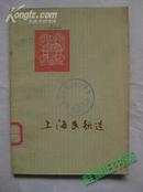 《上海民歌选》