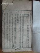 清木刻大开本:漱芳阁摹刻钦定礼记义疏卷六十五至六十六