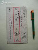 民国老实寄封----李亚白毛笔写给张伯谨的  无信件  无邮票(包快递)