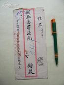 民国老实寄封----吴纯道毛笔写给湖北高等法院的  无信件  (包快递)