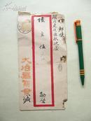 民国老实寄封----大冶县商会毛笔写给湖北建设厅航政处陆主任的  无信件  (包快递)