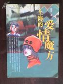 上海的爱情魔方 陈军著 华东师范大学出版社